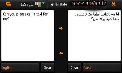 دانلود مترجم برای موبایل